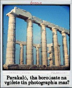 "Translate ""Can You Take a Photo of Us"" in Greek"