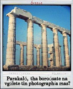 Greece_polaroid_rs